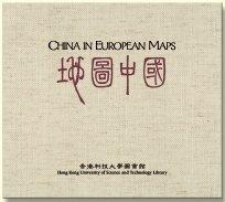 China in European Maps (Ref Book)